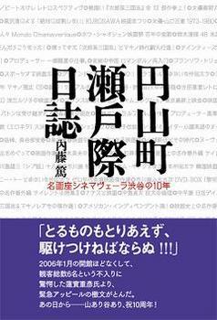 円山町瀬戸際日誌.jpg
