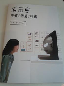 成田亨 ドキュメントブック.JPG