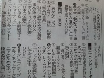 新文化20130130-1.JPG