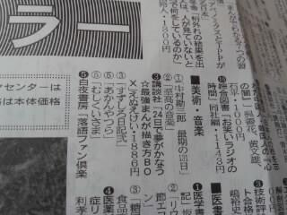 新文化20131226.JPG