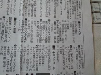 新文化20140213-2.JPG