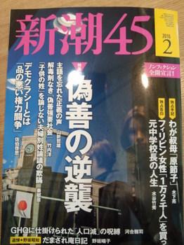 新潮45.JPG