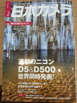 日本カメラ2016年2月号.JPG