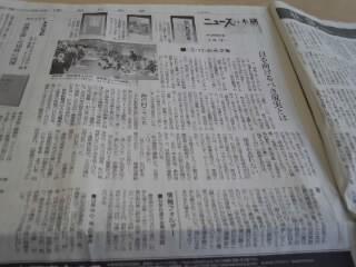 朝日新聞20130310.JPG