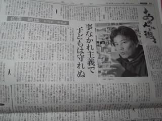 東京新聞20130310.JPG
