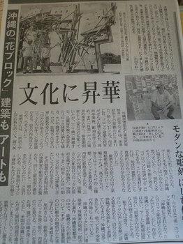 東京新聞20150426-0.JPG