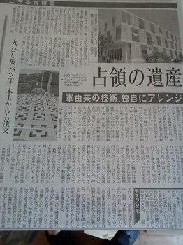 東京新聞20150426-1.JPG