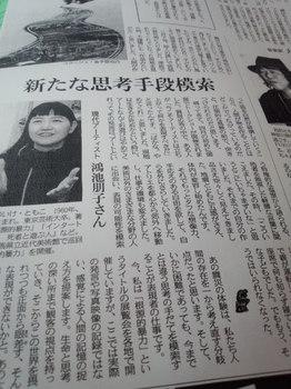 東京新聞20160312.JPG