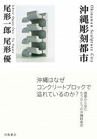 沖縄彫刻都市.jpg