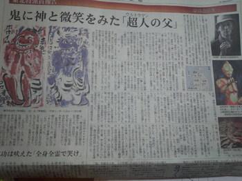 産経新聞20150619.JPG