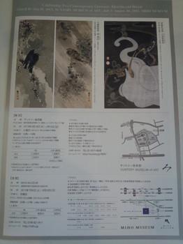 若冲と蕪村03.JPG