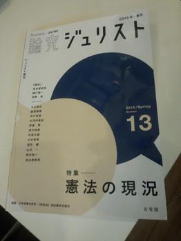論究ジュリスト.JPG