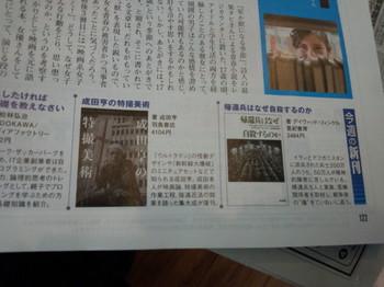 週刊アスキー20150324.JPG